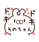 【そのちゃん】専用4(個別スタンプ:18)
