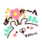 【そのちゃん】専用4(個別スタンプ:19)