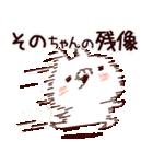 【そのちゃん】専用4(個別スタンプ:20)