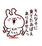 【そのちゃん】専用4(個別スタンプ:21)