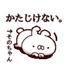 【そのちゃん】専用4(個別スタンプ:24)
