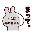 【そのちゃん】専用4(個別スタンプ:27)