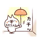 【そのちゃん】専用4(個別スタンプ:29)