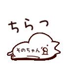 【そのちゃん】専用4(個別スタンプ:31)