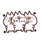 【そのちゃん】専用4(個別スタンプ:32)