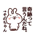 【そのちゃん】専用4(個別スタンプ:35)