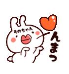 【そのちゃん】専用4(個別スタンプ:36)