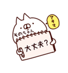 【そのちゃん】専用4(個別スタンプ:38)