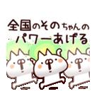 【そのちゃん】専用4(個別スタンプ:40)