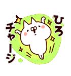 【ひろ】専用4(個別スタンプ:02)