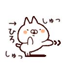 【ひろ】専用4(個別スタンプ:03)