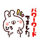 【ひろ】専用4(個別スタンプ:04)