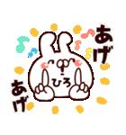【ひろ】専用4(個別スタンプ:09)
