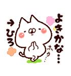 【ひろ】専用4(個別スタンプ:10)