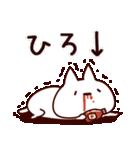 【ひろ】専用4(個別スタンプ:13)