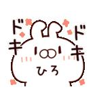 【ひろ】専用4(個別スタンプ:18)
