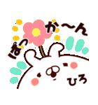 【ひろ】専用4(個別スタンプ:19)