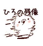 【ひろ】専用4(個別スタンプ:20)