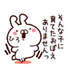 【ひろ】専用4(個別スタンプ:21)