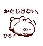 【ひろ】専用4(個別スタンプ:24)