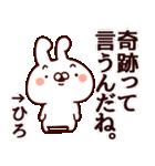 【ひろ】専用4(個別スタンプ:35)