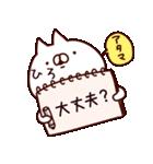 【ひろ】専用4(個別スタンプ:38)