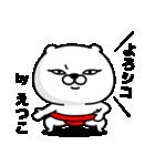 「えつこ」のくまくまスタンプ(個別スタンプ:03)