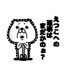 「えつこ」のくまくまスタンプ(個別スタンプ:04)