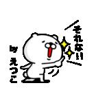 「えつこ」のくまくまスタンプ(個別スタンプ:06)