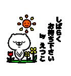 「えつこ」のくまくまスタンプ(個別スタンプ:08)