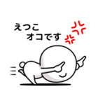 「えつこ」のくまくまスタンプ(個別スタンプ:14)