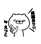 「えつこ」のくまくまスタンプ(個別スタンプ:22)