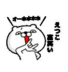 「えつこ」のくまくまスタンプ(個別スタンプ:35)