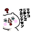 「りさこ」のくまくまスタンプ(個別スタンプ:02)