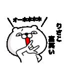 「りさこ」のくまくまスタンプ(個別スタンプ:35)