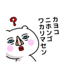 「かよこ」のくまくまスタンプ(個別スタンプ:02)