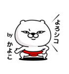 「かよこ」のくまくまスタンプ(個別スタンプ:03)
