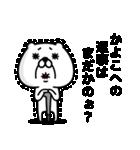 「かよこ」のくまくまスタンプ(個別スタンプ:04)