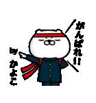 「かよこ」のくまくまスタンプ(個別スタンプ:05)