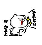 「かよこ」のくまくまスタンプ(個別スタンプ:06)