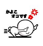 「かよこ」のくまくまスタンプ(個別スタンプ:14)
