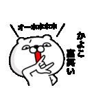 「かよこ」のくまくまスタンプ(個別スタンプ:35)