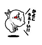 「かよこ」のくまくまスタンプ(個別スタンプ:40)