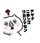 「あやな」のくまくまスタンプ(個別スタンプ:02)