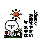 「あやな」のくまくまスタンプ(個別スタンプ:08)