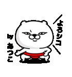 「あつこ」のくまくまスタンプ(個別スタンプ:03)