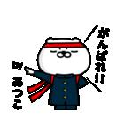 「あつこ」のくまくまスタンプ(個別スタンプ:05)