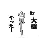 ▶動く!大橋さん専用超回転系(個別スタンプ:01)