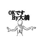 ▶動く!大橋さん専用超回転系(個別スタンプ:04)