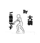 ▶動く!大橋さん専用超回転系(個別スタンプ:06)